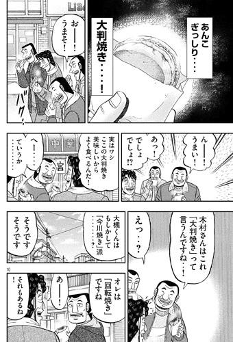 hantyou22-17121109.jpg