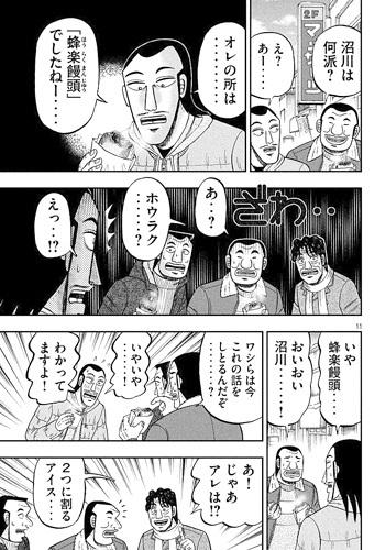 hantyou22-17121110.jpg