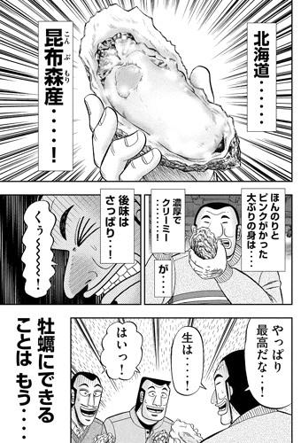 ハンチョウ24話 生カキ