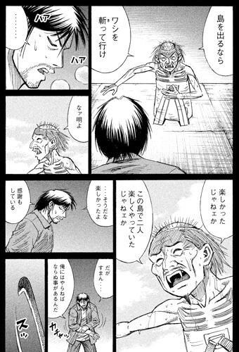 higanjima-17121904.jpg