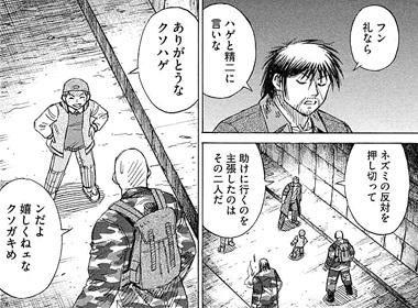 higanjima_48nichigo142-17112704.jpg