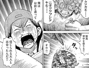 higanjima_48nichigo142-17112706.jpg
