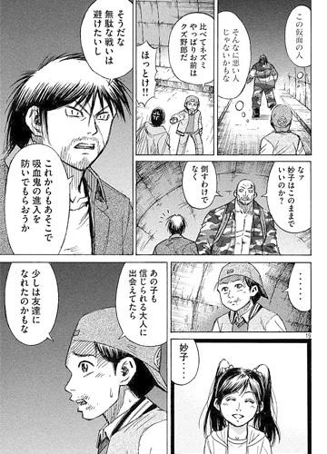 higanjima_48nichigo142-17112711.jpg