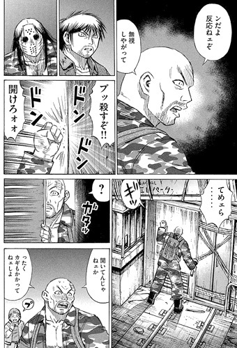 higanjima_48nichigo143-17120401.jpg