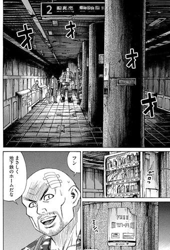 higanjima_48nichigo143-17120402.jpg