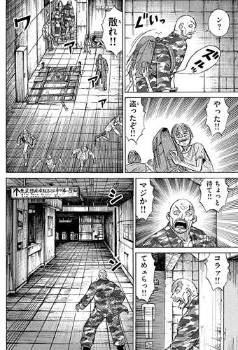 higanjima_48nichigo144-17121101.jpg
