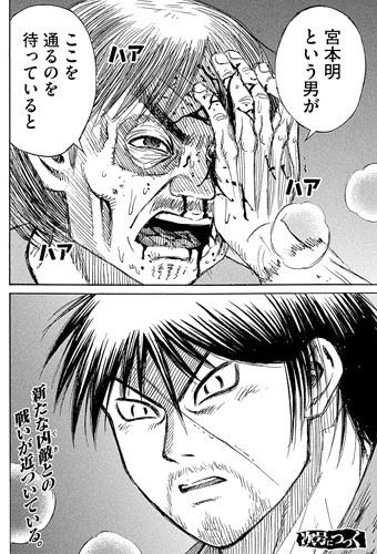 higanjima_48nichigo144-17121105.jpg