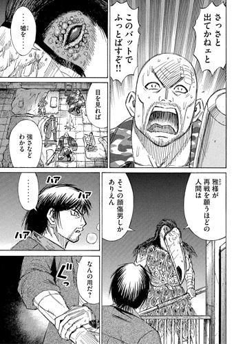 higanjima_48nichigo146-18010701.jpg