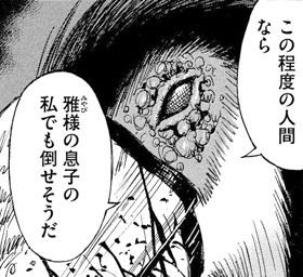 higanjima_48nichigo146-18010704.jpg