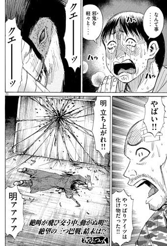 higanjima_48nichigo151-18021906.jpg