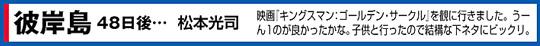 higanjima_48nichigo152-18022601.jpg