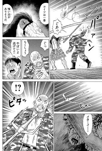 higanjima_48nichigo152-18022606.jpg