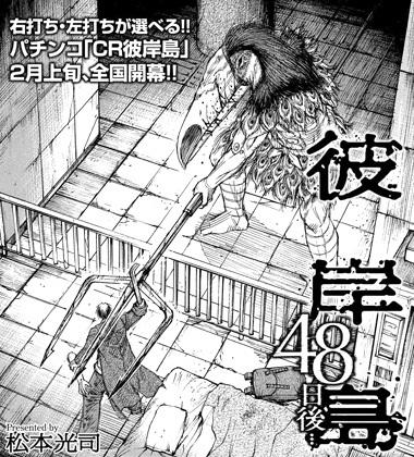 higanjima_48nichigo152-18022609.jpg