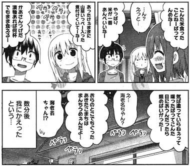 himoutoumaru-g03-17121401.jpg