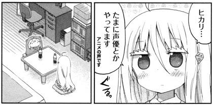 まるちゃん12巻 金剛ヒカルちゃん声優暴露