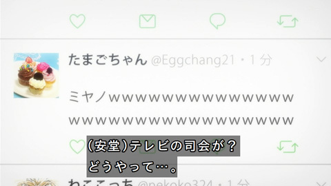 いぬやしき9話 ミヤノ