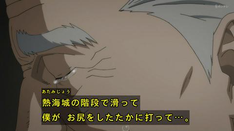 inuyasiki11-17122203.jpg