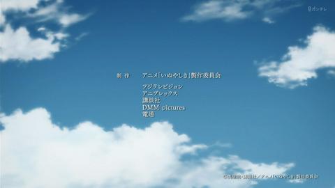 inuyasiki11-17122238.jpg
