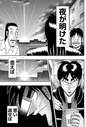 kaiji-266-17120406.jpg