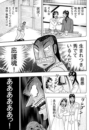 kaiji-267-17121102.jpg