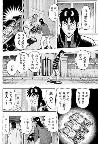 kaiji-267-17121103.jpg