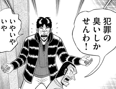 kaiji-269-18011504.jpg