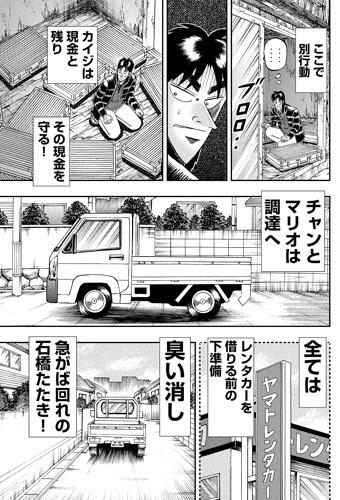 kaiji-272-18021003.jpg