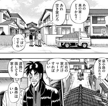 kaiji-272-18021004.jpg