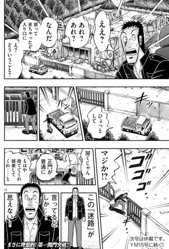 kaiji-274-18022604.jpg