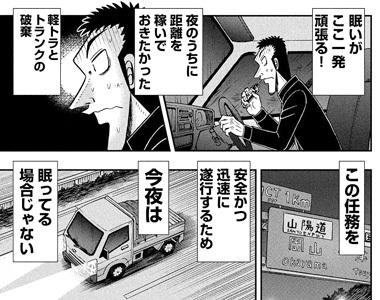 kaiji-274-18022605.jpg