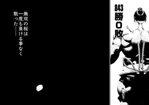 kenkakagyou83-17112704.jpg