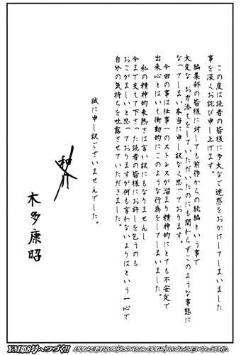 kenkakagyou84-17122501.jpg