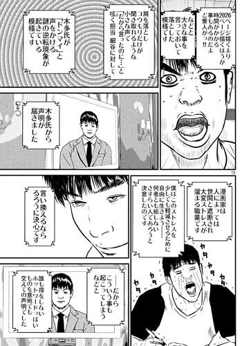 kenkakagyou84-17122502.jpg