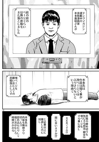 kenkakagyou84-17122503.jpg