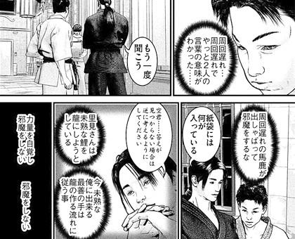 kenkakagyou84-17122507.jpg