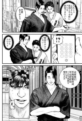 kenkakagyou84-17122508.jpg