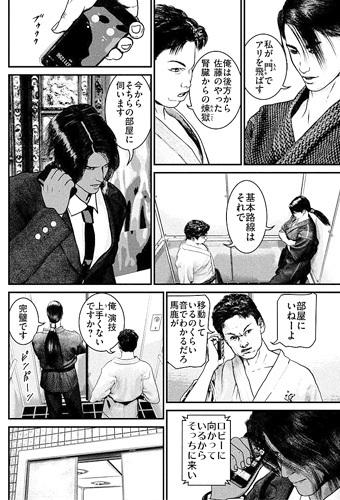 kenkakagyou84-17122509.jpg