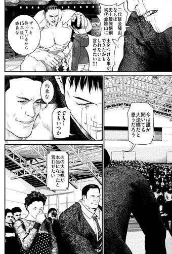 kenkakagyou86-1802103.jpg