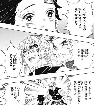kimetsunoyaiba88-17112705.jpg