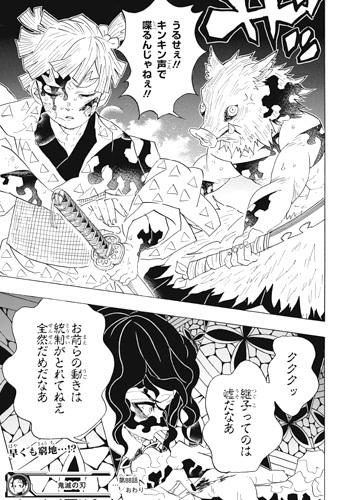 kimetsunoyaiba88-17112707.jpg