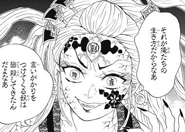 kimetsunoyaiba88-17112709.jpg