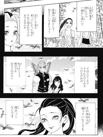 鬼滅の刃90話 天元さん引退フラグ