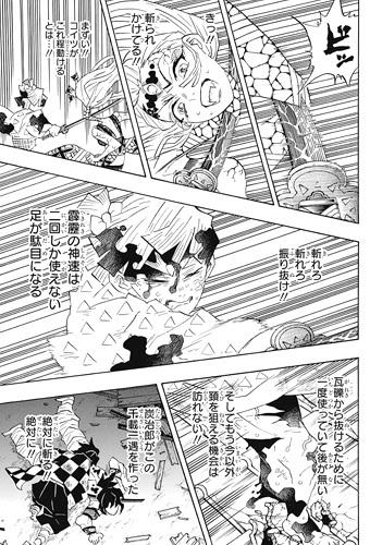 kimetsunoyaiba93-18011504.jpg