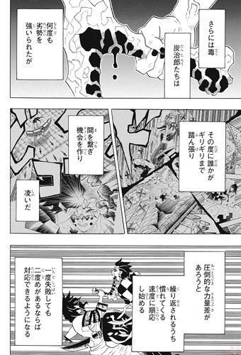 kimetsunoyaiba94-18012201.jpg