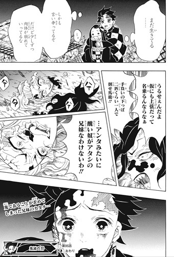 kimetsunoyaiba95-18012906.jpg