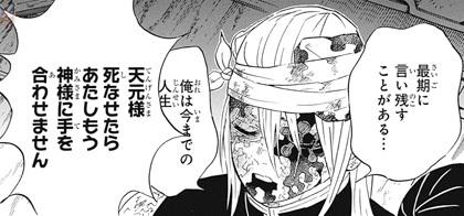kimetsunoyaiba95-18012909.jpg
