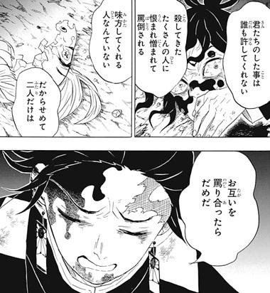kimetsunoyaiba96-18020502.jpg