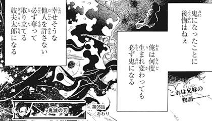 kimetsunoyaiba96-18020507.jpg
