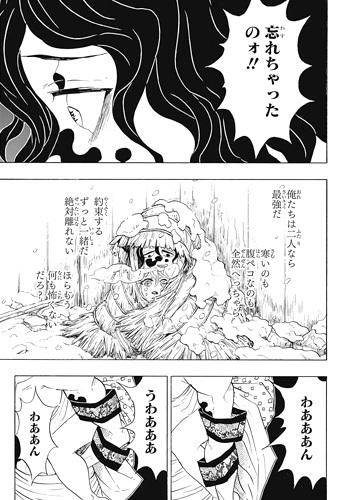 kimetsunoyaiba97-18021003.jpg