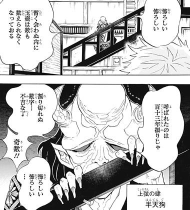 kimetsunoyaiba98-18021901.jpg